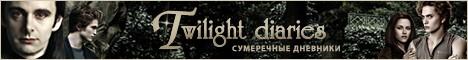 Twilight Diaries - Сумеречные Дневники: неканоничные пейринги саги Стефани Майер в нашем творчестве